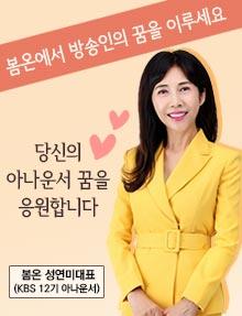 봄온 아나운서 성연미 대표